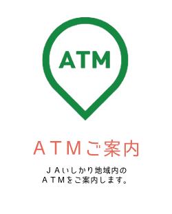ATMご案内